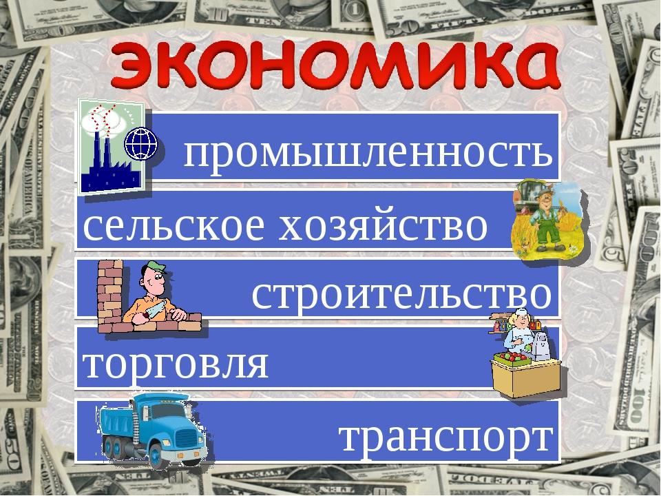 промышленность сельское хозяйство строительство транспорт торговля