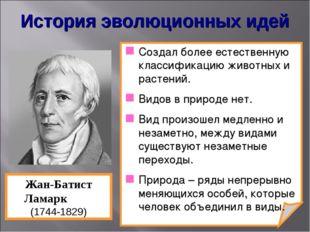 Создал более естественную классификацию животных и растений. Видов в природе