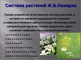 Система растений Ж.Б.Ламарка Ламарк разработал естественную систему растений,