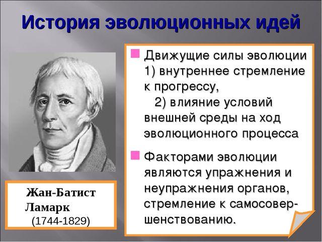 Движущие силы эволюции 1) внутреннее стремление к прогрессу, 2) влияние услов...