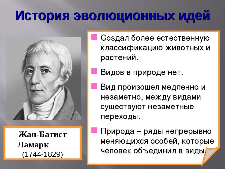 Создал более естественную классификацию животных и растений. Видов в природе...