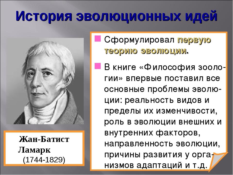 Сформулировал первую теорию эволюции. В книге «Философия зооло-гии» впервые п...