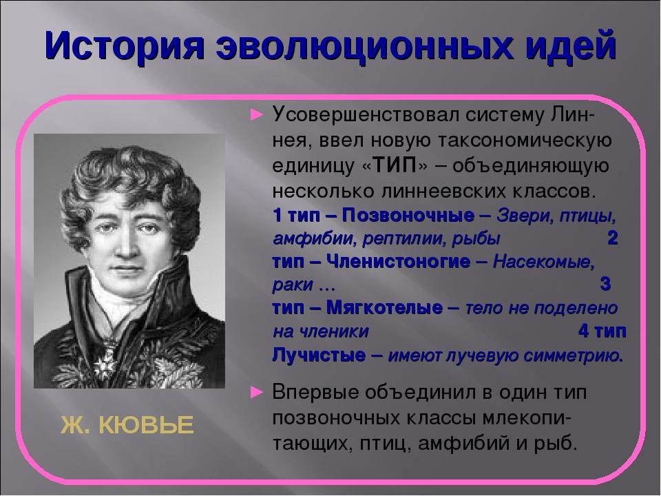 История эволюционных идей Ж. КЮВЬЕ Усовершенствовал систему Лин-нея, ввел нов...
