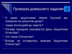 Проверка домашнего задания О каких защитниках Земли Русской мы говорили на пр