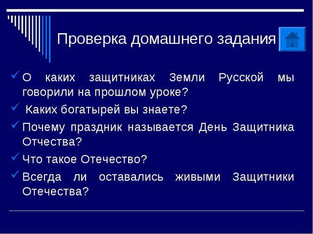 Проверка домашнего задания О каких защитниках Земли Русской мы говорили на пр...