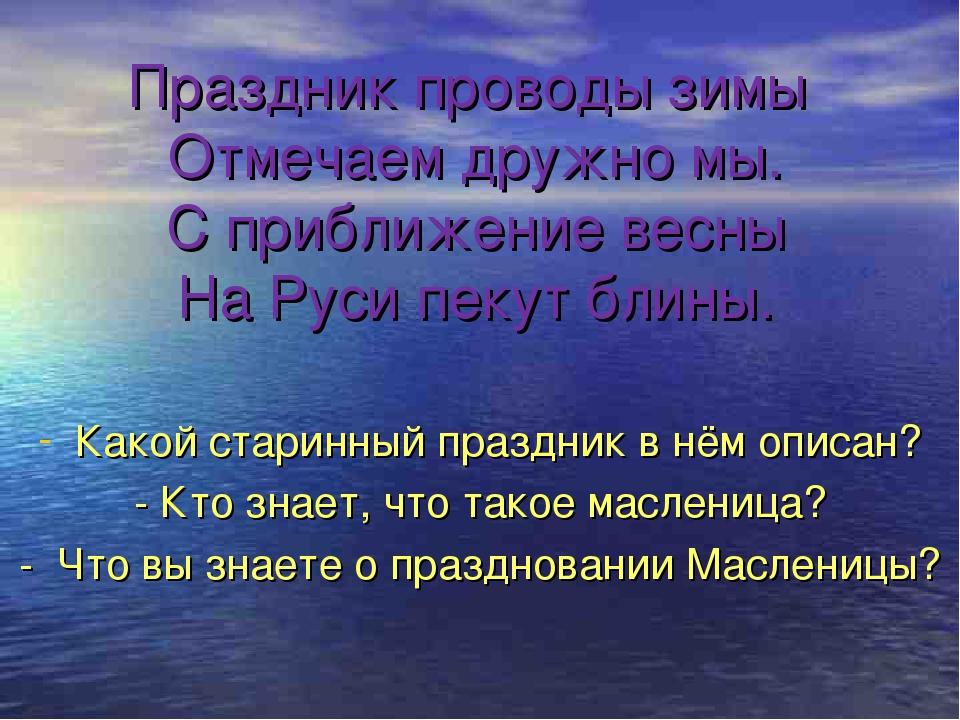 Праздник проводы зимы Отмечаем дружно мы. С приближение весны На Руси пекут...