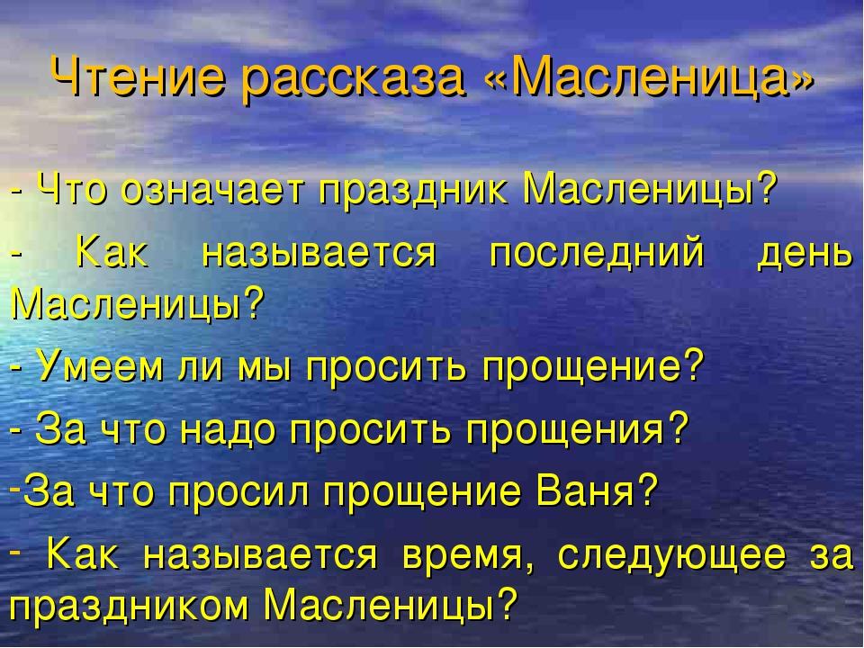 Чтение рассказа «Масленица» - Что означает праздник Масленицы? - Как называет...