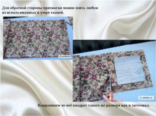 Для обратной стороны прихватки можно взять любую из использованных в узоре тк