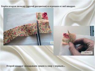 Берём вторую полоску (другой расцветки) и отрезаем от неё квадрат. Второй ква