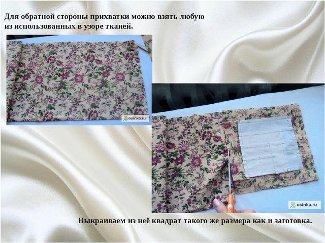 Для обратной стороны прихватки можно взять любую из использованных в узоре тк...