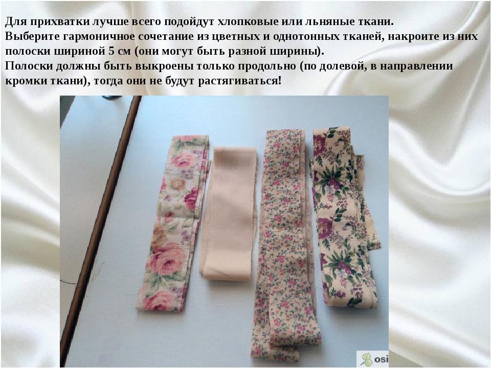 Для прихватки лучше всего подойдут хлопковые или льняные ткани. Выберите гарм...