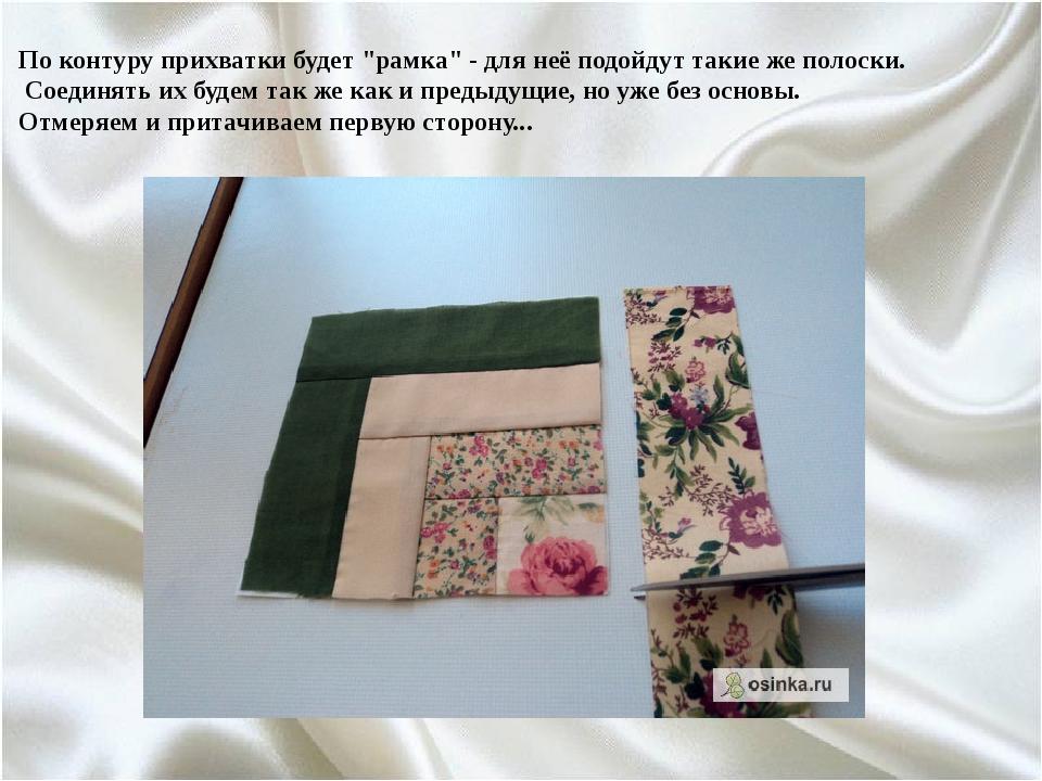 Презентация изготовление прихватки, раздел лоскутное шитьё, 5 класс