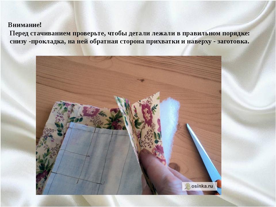 Внимание! Перед стачиванием проверьте, чтобы детали лежали в правильном поряд...