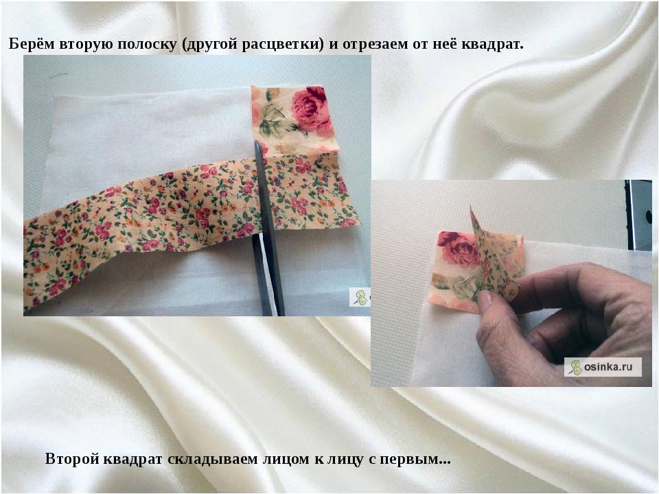 Берём вторую полоску (другой расцветки) и отрезаем от неё квадрат. Второй ква...