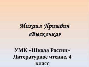 Михаил Пришвин «Выскочка» УМК «Школа России» Литературное чтение, 4 класс Авт