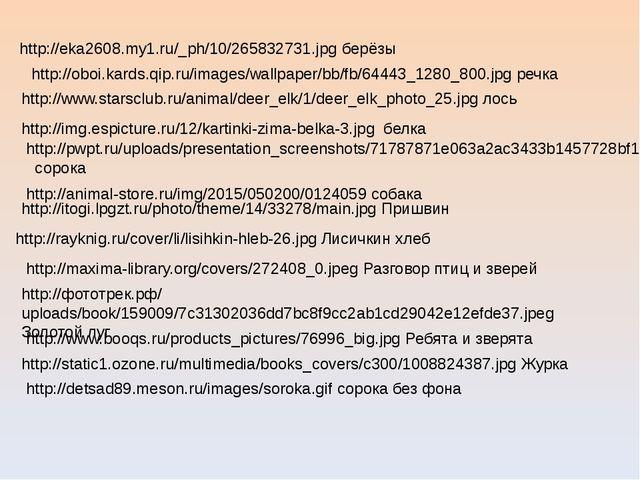 http://eka2608.my1.ru/_ph/10/265832731.jpg берёзы http://oboi.kards.qip.ru/im...