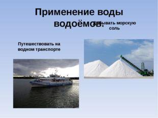 Применение воды водоёмов. Путешествовать на водном транспорте Добывать морску