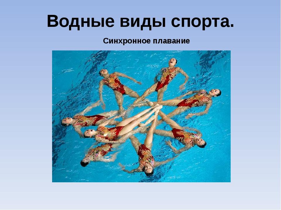 Водные виды спорта. Синхронное плавание