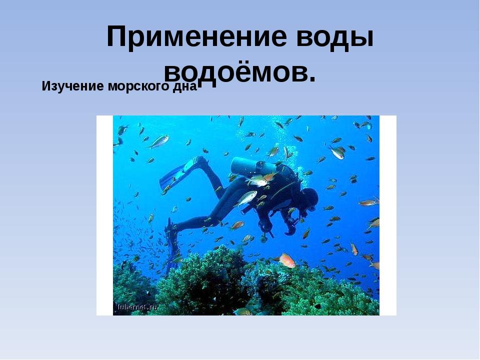 Применение воды водоёмов. Изучение морского дна