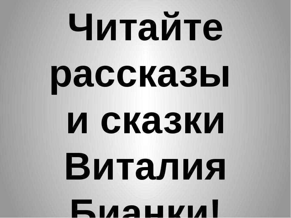 Читайте рассказы и сказки Виталия Бианки!