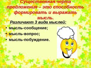 Различают 3 вида мыслей:     Различают 3 вида мыслей: мысль-сообщение; мыс