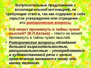 Кто может проникнуть в тайны чужих мыслей? (В.П.Катаев) – Никто не может прон