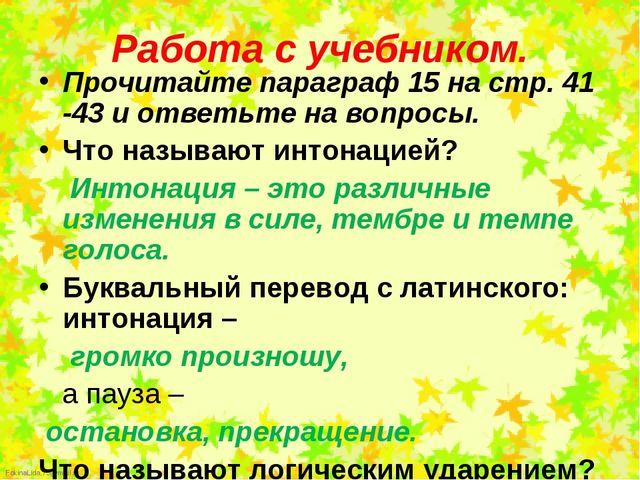Прочитайте параграф 15 на стр. 41 -43 и ответьте на вопросы. Прочитайте пара...