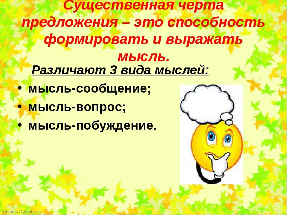 Различают 3 вида мыслей:     Различают 3 вида мыслей: мысль-сообщение; мыс...