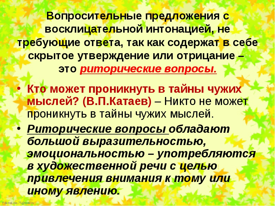 Кто может проникнуть в тайны чужих мыслей? (В.П.Катаев) – Никто не может прон...