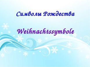 Символы Рождества Weihnachtssymbole