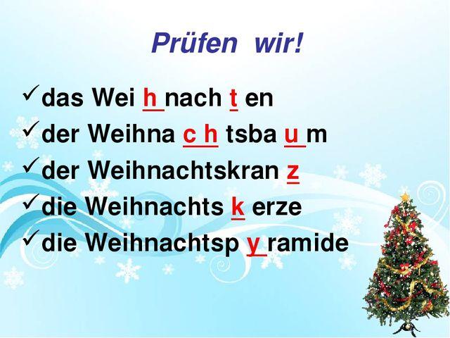 Prüfen wir! das Wei h nach t en der Weihna с h tsba u m der Weihnachtskran z...