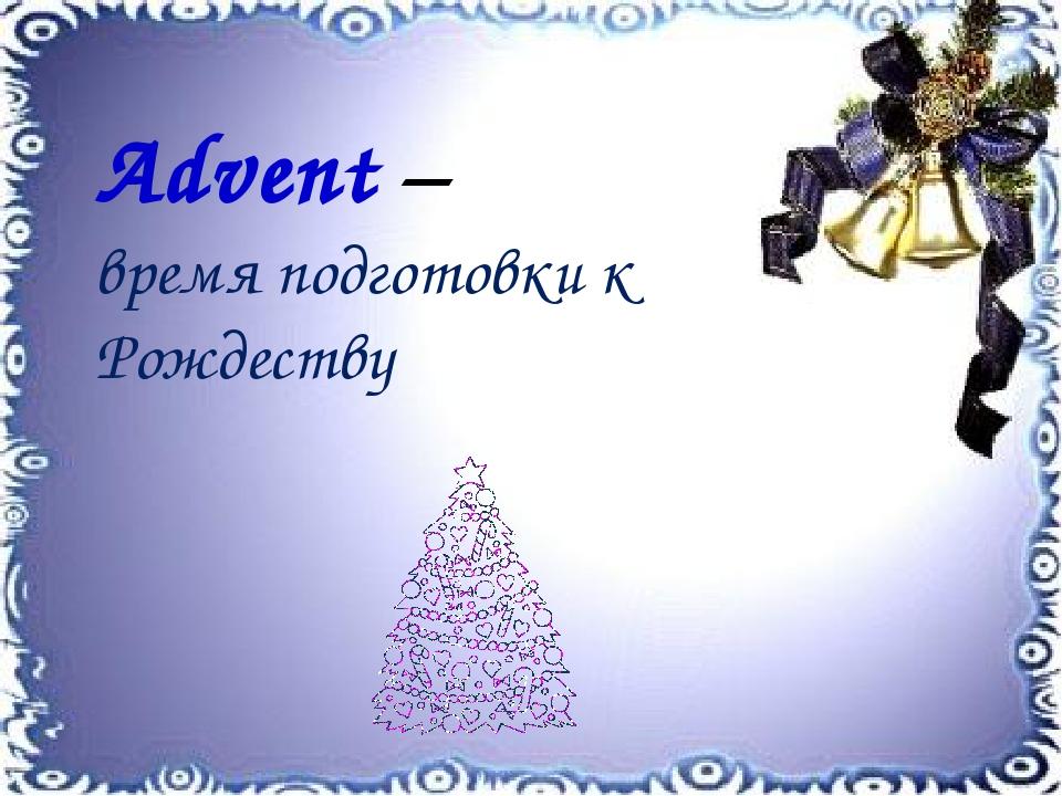 Advent – время подготовки к Рождеству
