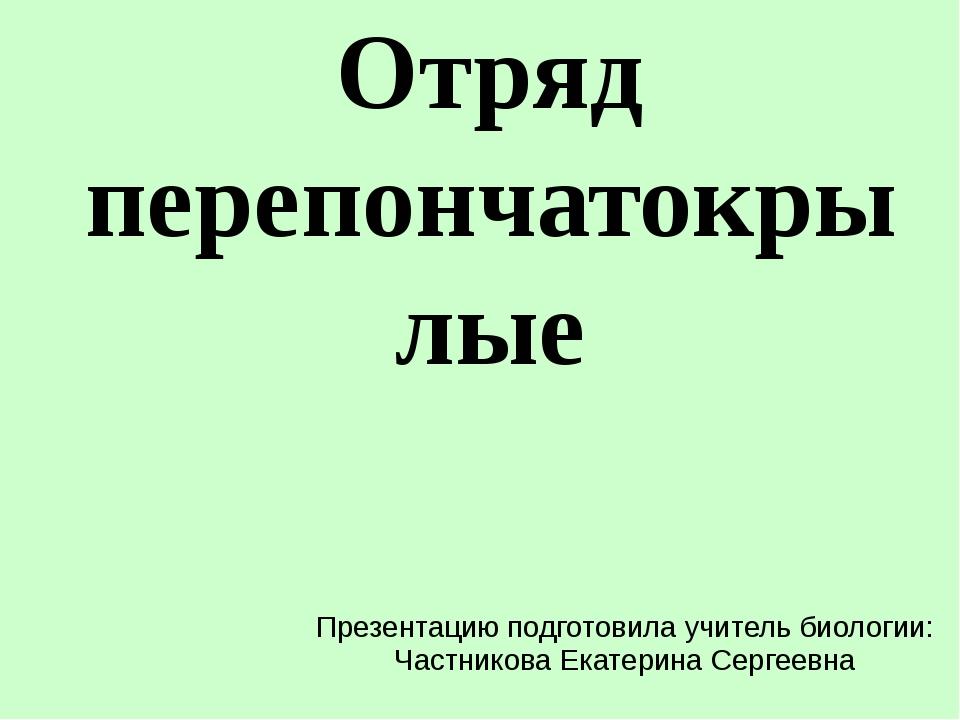 Отряд перепончатокрылые Презентацию подготовила учитель биологии: Частникова...