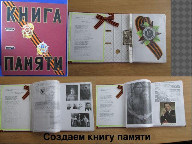 Создаем книгу памяти