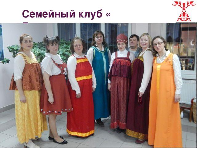Семейный клуб « Берегиня»