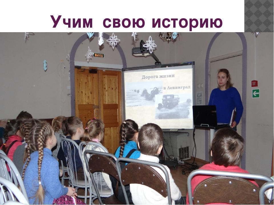 Учим свою историю