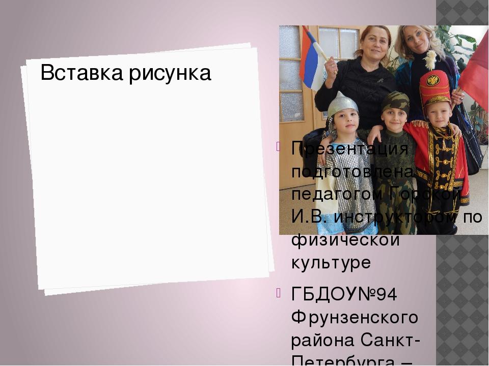 Благодарю за внимание Презентация подготовлена педагогом Горской И.В. инструк...
