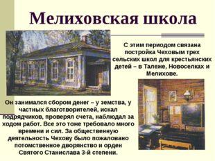 Мелиховская школа С этим периодом связана постройка Чеховым трех сельских шко