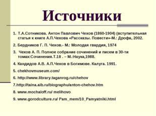 Источники Т.А.Сотникова. Антон Павлович Чехов (1860-1904) (вступительная стат