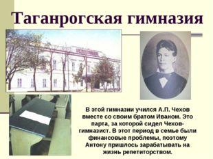 Таганрогская гимназия В этой гимназии учился А.П. Чехов вместе со своим брато