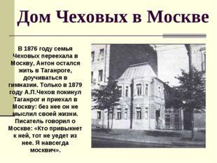 Дом Чеховых в Москве В 1876 году семья Чеховых переехала в Москву, Антон ост