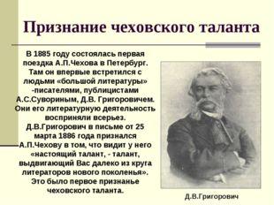 Признание чеховского таланта Д.В.Григорович В 1885 году состоялась первая пое