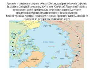 Арктика – северная полярная область Земли, которая включает окраины Евразии и
