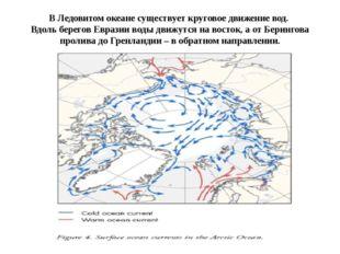 В Ледовитом океане существует круговое движение вод.  Вдоль берегов Евразии в