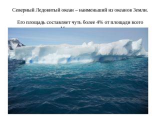 Северный Ледовитый океан – наименьший из океанов Земли.  Его площадь составля