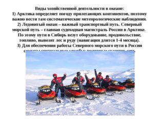 Виды хозяйственной деятельности в океане: 1) Арктика определяет погоду прилег