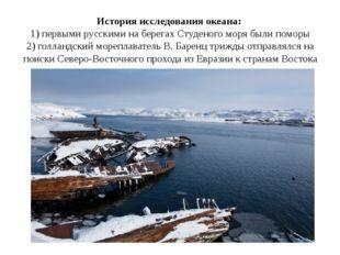 История исследования океана:  1) первыми русскими на берегах Студеного моря б