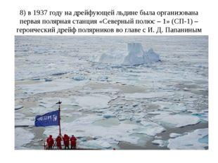 8) в 1937 году на дрейфующей льдине была организована первая полярная станция