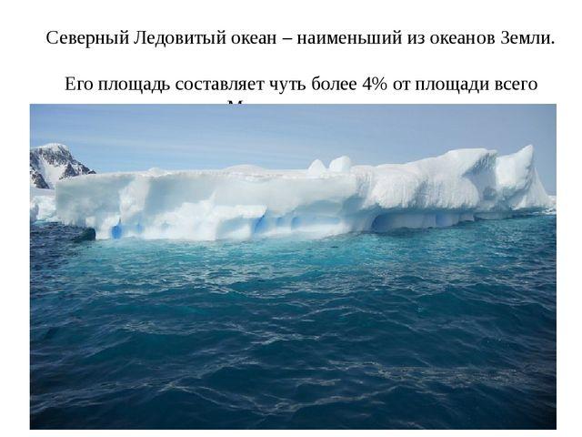 Северный Ледовитый океан – наименьший из океанов Земли.  Его площадь составля...