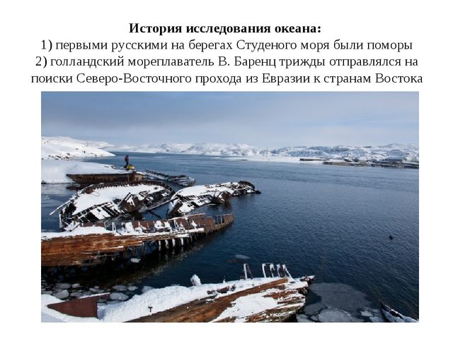 История исследования океана:  1) первыми русскими на берегах Студеного моря б...